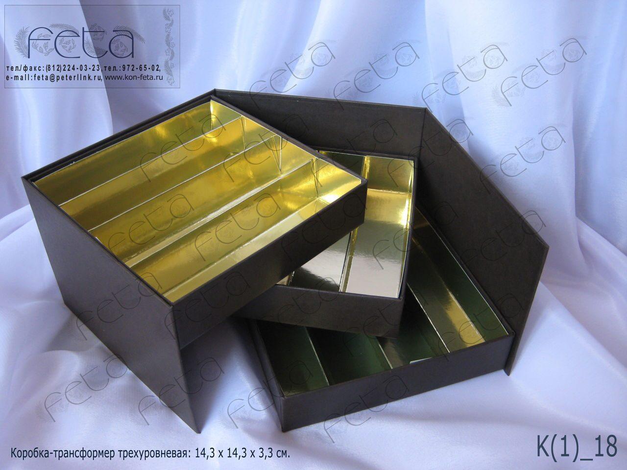 Что можно сделать из коробки конфет своими руками 6